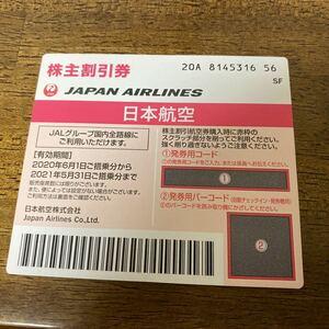 JAL 日本航空 株主優待 株主割引券 11月30日まで
