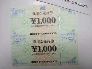 ケーズホールディングス 株主優待券 2000円分☆2021.12.31☆ケーズデンキ