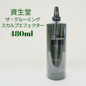 超お買い得!【資生堂】ザ・グルーミング スカルプエフェクター480ml詰め替え用