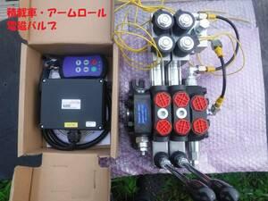 ★新品★電磁バルブ 4連電気式 ラジコンセット 積載車・アームロール ユニック タダノ クレーンラジコン修理