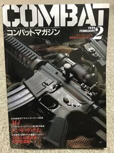 月刊 COMBAT 1999 2月号 コンバットマガジン
