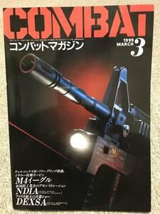 月刊 COMBAT 1999 3月号 コンバットマガジン
