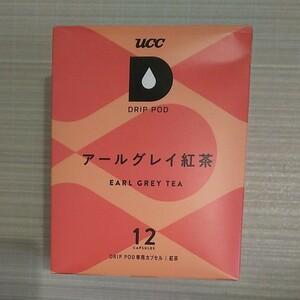 [公式サイト9月価格改定]UCC上島珈琲ドリップポッド☆アールグレイ紅茶1箱12個 送料無料
