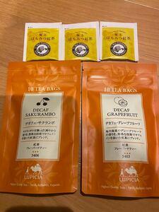 ルピシア デカフェ ティーパック2種&極上はちみつ紅茶3袋!