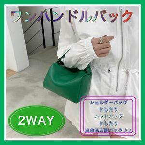 レディースバッグ トートバッグ ショルダーバッグ ミニバッグ ハンドバッグ 2way 大容量 斜め掛け 肩掛け シンプル グリーン