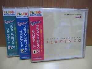 *【CD3枚セット】フラメンコのリズムとサパテアード レベル1~3(PFCD-0001~0003)