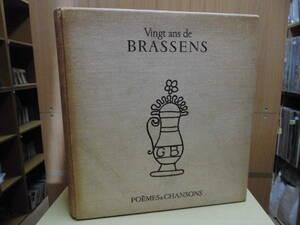 *【11LP】Vingt ans de BRASSENS / POEMES & CHANSONS(6499 788~6499 798)
