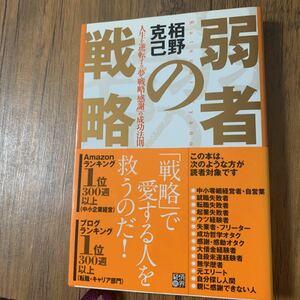 「弱者の戦略 人生を逆転する「夢・戦略・感謝」の成功法則定価¥1300