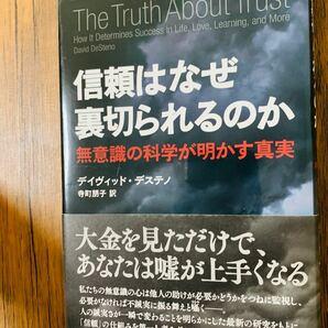 信頼はなぜ裏切られるのか】定価¥2,640無意識の科学が明かす真実】