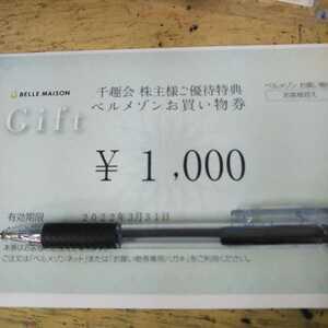 千趣会 株主優待券 ベルメゾン お買い券 1000円分