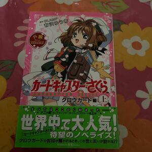 小説アニメカードキャプターさくら クロウカード編上/CLAMP/有沢ゆう希- まとめ売り上、下