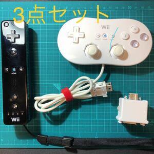 Wii WiiU リモコン関連 3点セット