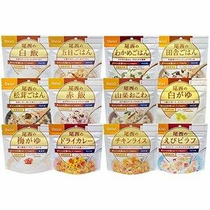 新品セット 尾西食品 アルファ米12種類全部セット(非常食 5年保存 各味1食×12種類)HJNK