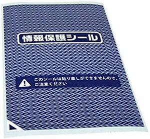シールサイズ140×90mm、100枚入り 目隠しシール 個人情報保護シール 貼り直しができない強化タイプ 140×