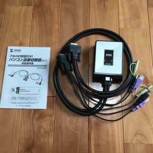 サンワサプライ DVIパソコン自動切替機(2:1) SW KVM-2DU
