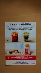最新☆マクドナルド株主優待サイドメニュー(ポテトL)引換券★10枚