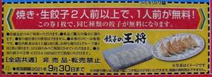 ★餃子の王将 一人前餃子無料券 ×1枚 クーポン 食事 レストラン 期限 2021/9/30 まで