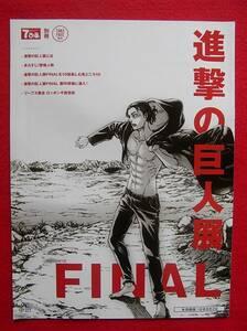 ★ 進撃の巨人 展 FINAL  7ぴあ 別冊