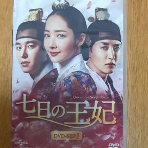 七日の王妃 DVD全話