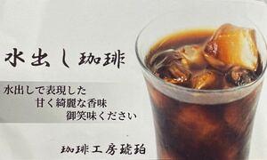 水出し珈琲10個入り 自家焙煎珈琲豆450g(45g×10個)