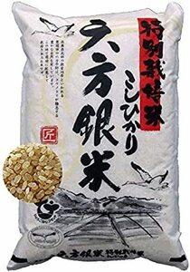 令和2年産 玄米 10kg 玄米 10kg こしひかり 六方銀米 特別栽培米 コウノトリ舞い降りるお米 循環農法 特A産地 常温