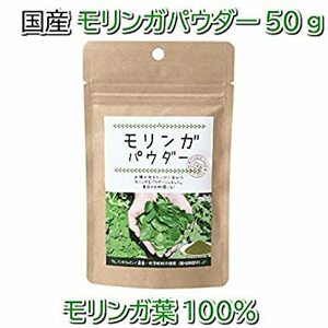 50g × 1袋 【国内製造】希少な有機栽培のモリンガです!栽培期間中、農薬・化学肥料 不使用。国産のモリンガ葉100%を使用