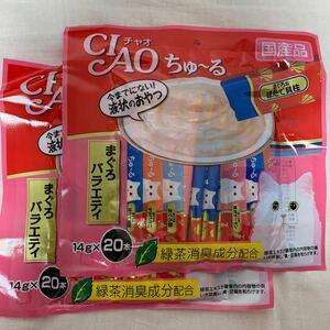 CIAO チャオ ちゅーる まぐろバラエティ 14g×20本×2袋 いなば ちゅーる 猫用液状おやつ 国産品 保存料不使用
