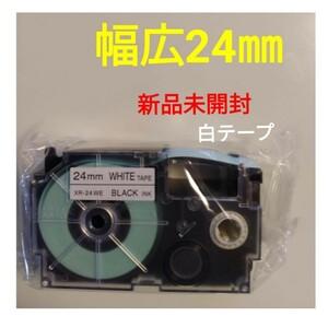 【新品未開封・未使用】NAME LAND(ネームランド)テープ [黒文字 /24mm幅] 白テープに黒文字 1個