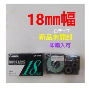 【未開封・未使用】ネームランド テープ 白XR-18WE [黒文字 /18mm幅] 18mm 白テープに黒文字1個