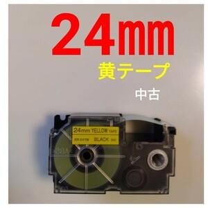 ■ NAME LAND ネームランドテープ 24mm 黄テープに黒文字 中古テープ1個