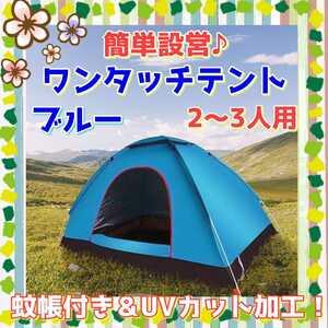 設営簡単♪蚊帳付き☆ワンタッチテント☆2~3人用☆ブルー【075】Q1012