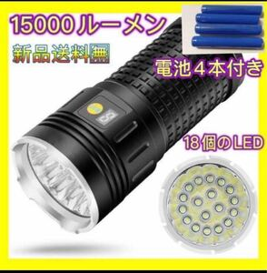 LED 懐中電灯 15000ルーメン USB充電式 18xCREE 懐中ライト