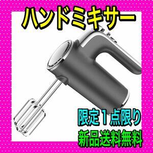 ハンドミキサー 5段変速 泡立て器 ホイッパー 電動ミキサー 1台多役