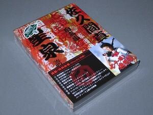 セーラー服と機関銃 初回生産限定版 DVD-BOX(4枚組) ☆新品未開封