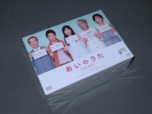あいのうた DVD-BOX (5枚組) ☆新品未開封