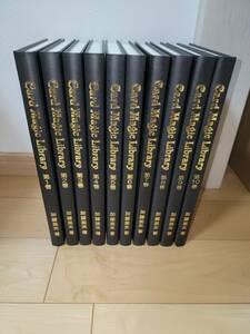 Card Magic Library カードマジックライブラリー全10巻揃 美品 貴重 加藤英夫 手品 マジック