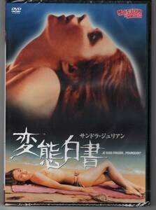 「新品DVD」 サンドラ・ジュリアン /変態白書 (新品・未開封)