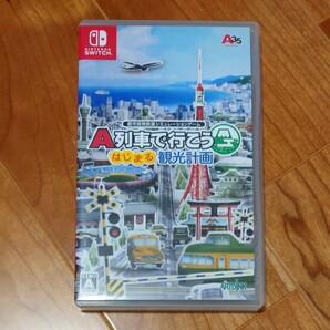 Nintendo Switch A列車で行こう はじまる観光計画