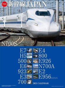 ★【THE 新幹線JAPAN 2021年 壁掛けカレンダー】