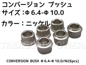 【tp】★ コンバージョンブッシュ 6個1Set/Ni (6.4-10.0) 新品 即決有 CONVERSION BUSH