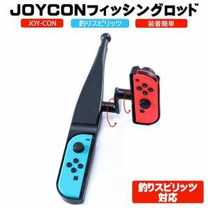釣りスピリッツ 対応 Nintendo Switch JOY-CON 釣り竿