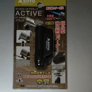 SOTO マイクロトーチアクティブ st-486bk
