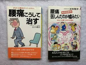 書籍 腰痛 2冊★