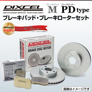 トヨタ マークII[X10] DIXCEL ブレーキパッドローター フロント M311252 PD3113229S 送料無料