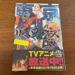 東京リベンジャーズ コミック 19巻 東京卍リベンジャーズ  新品 シュリンク付き 送料無料