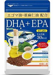 約1ヶ月分 シードコムス 亜麻仁油 エゴマ油配合 DHA+EPA サプリメント 約1ヶ月分 30粒 青魚 美容 健康 ダイエット