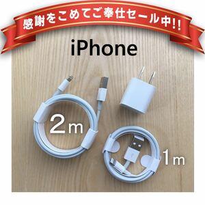 iPhone 充電器 充電ケーブル コード lightning cable ライトニングケーブル