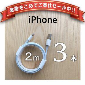 iPhone 充電器 充電ケーブル コード lightning cable ライトニングケーブル 高速充電