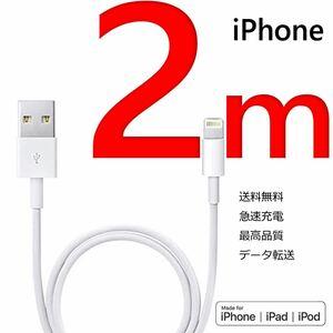 iPhone 充電器 充電ケーブル コード lightning cable 高速充電 急速充電 データ転送