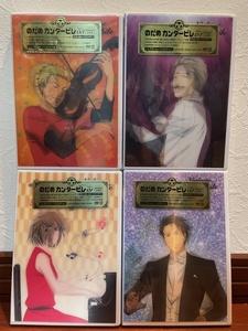 のだめカンタービレ Volume 01~04 初回限定生産版 DVD 4巻セット 新品!未開封!送料無料!